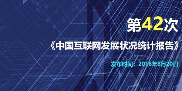 《中国互联网络发展状况统计报告》 我国网民规模首次突破8亿