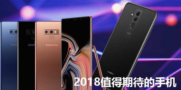 2018年还有哪些值得期待的手机?