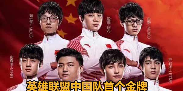 中国队斩获亚运会《英雄联盟》金牌