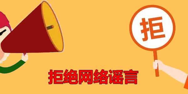 网络谣言太多?中国互联网联合辟谣平台正式上线!