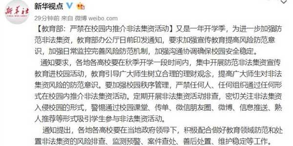 教育部发文:严禁在校园内推介非法集资活动