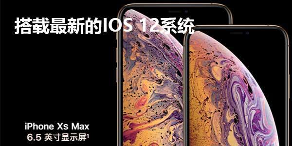 iOS 12正式版发布,快来升级的系统吧