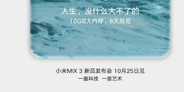 小米MIX 3官宣:不止全面屏还有10GB大运存