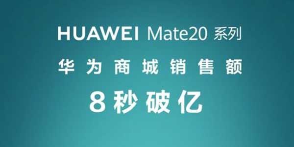 华为Mate 20开售人气火爆8秒销售额破亿