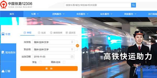 12306官网的全新版本上线了!