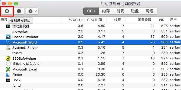macOS中程序没有响应如何强制退出?