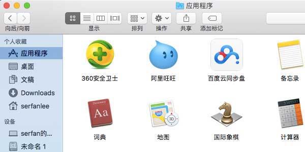 如何从Mac上删除可疑的应用程序