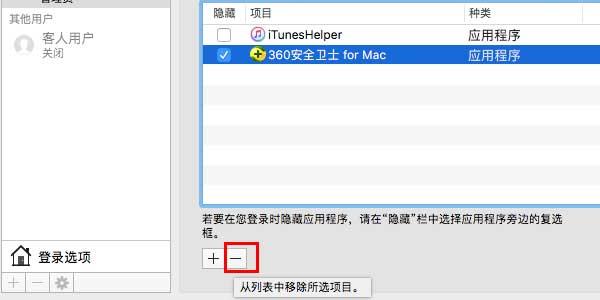 如何阻止程序在Mac上启动时运行