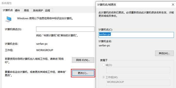 Windows 10中修改计算机名称的方法,你知道几种?