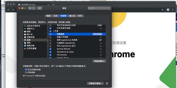 向macOS的服务菜单添加或删除选项