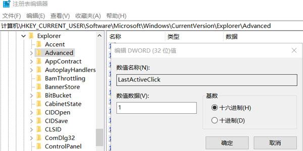 几个优化Windows10体验的注册表小技巧(上)