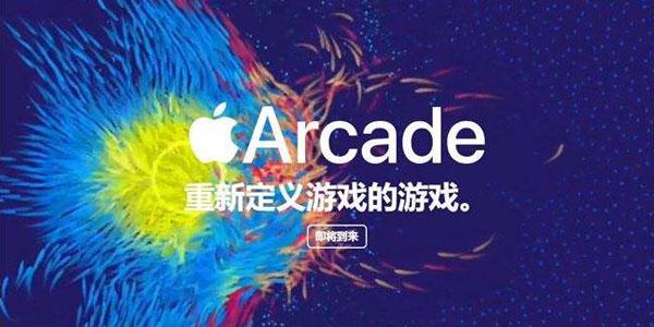 苹果即将推出Apple Arcade,包月4.99美元畅玩100多款游戏